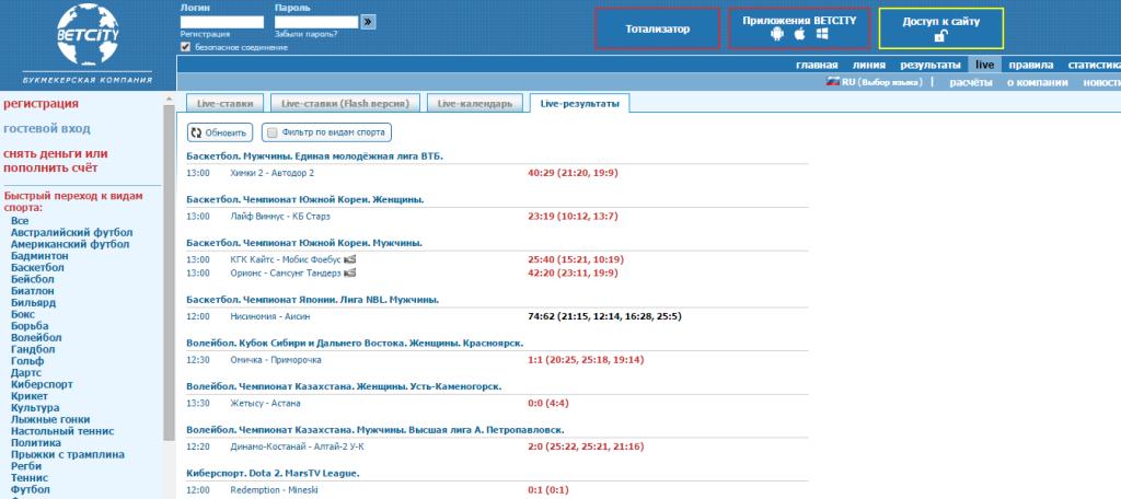 Лайв ставки на бетсити [PUNIQRANDLINE-(au-dating-names.txt) 31